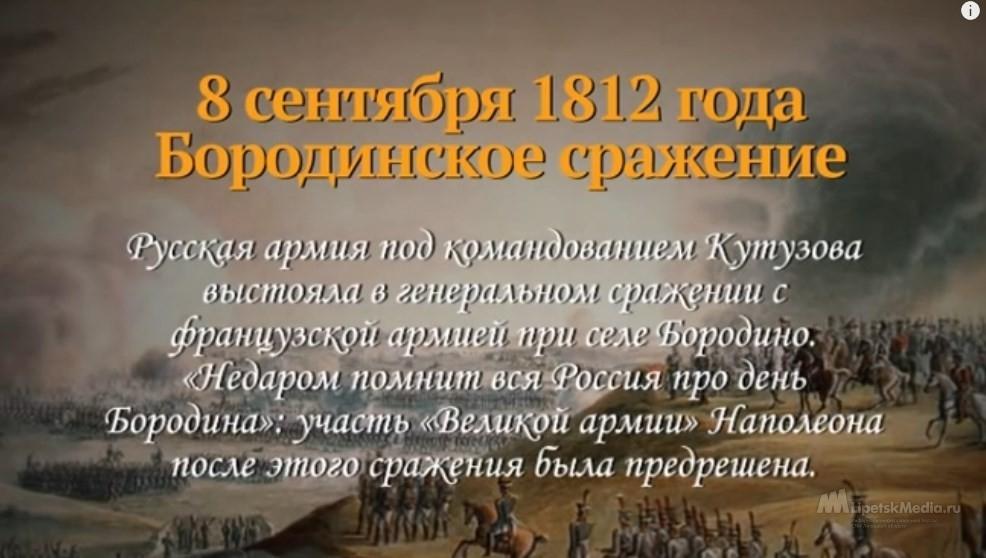 учебой день воинской славы бородинское сражение картинки чем